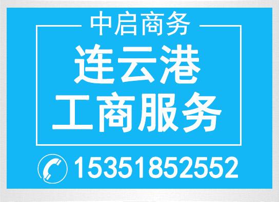 连云港工商服务