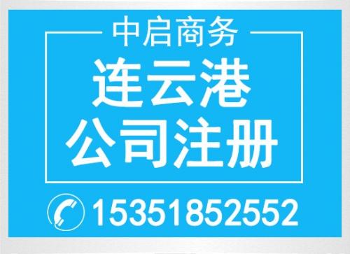 连云港公司注册