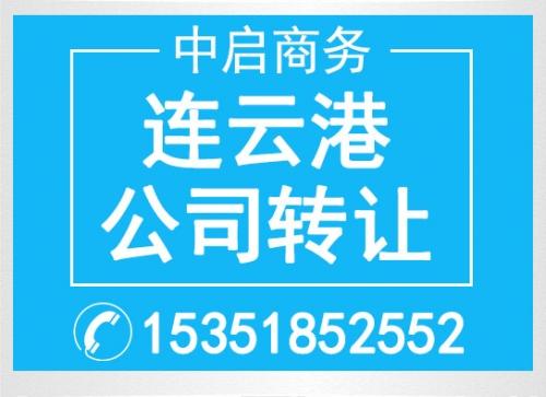 米乐m6棋牌官网公司转让