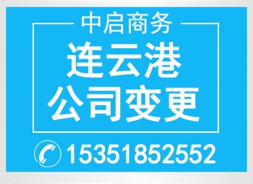 连云港公司变更