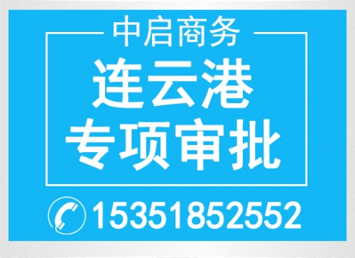 米乐m6棋牌官网专项审批