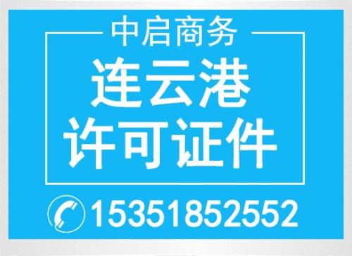 连云港许可证件