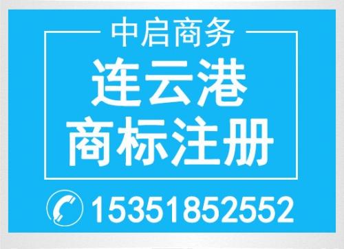 连云港商标注册