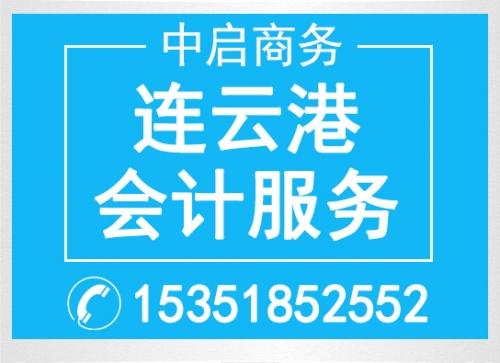连云港会计服务