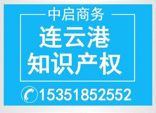 连云港知识产权