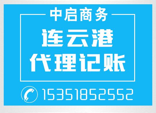米乐m6棋牌官网代理记账