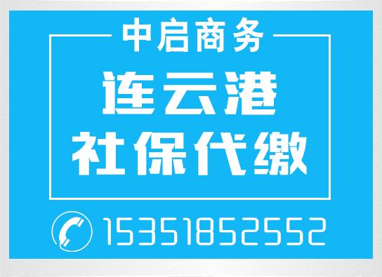 米乐m6棋牌官网社保代缴